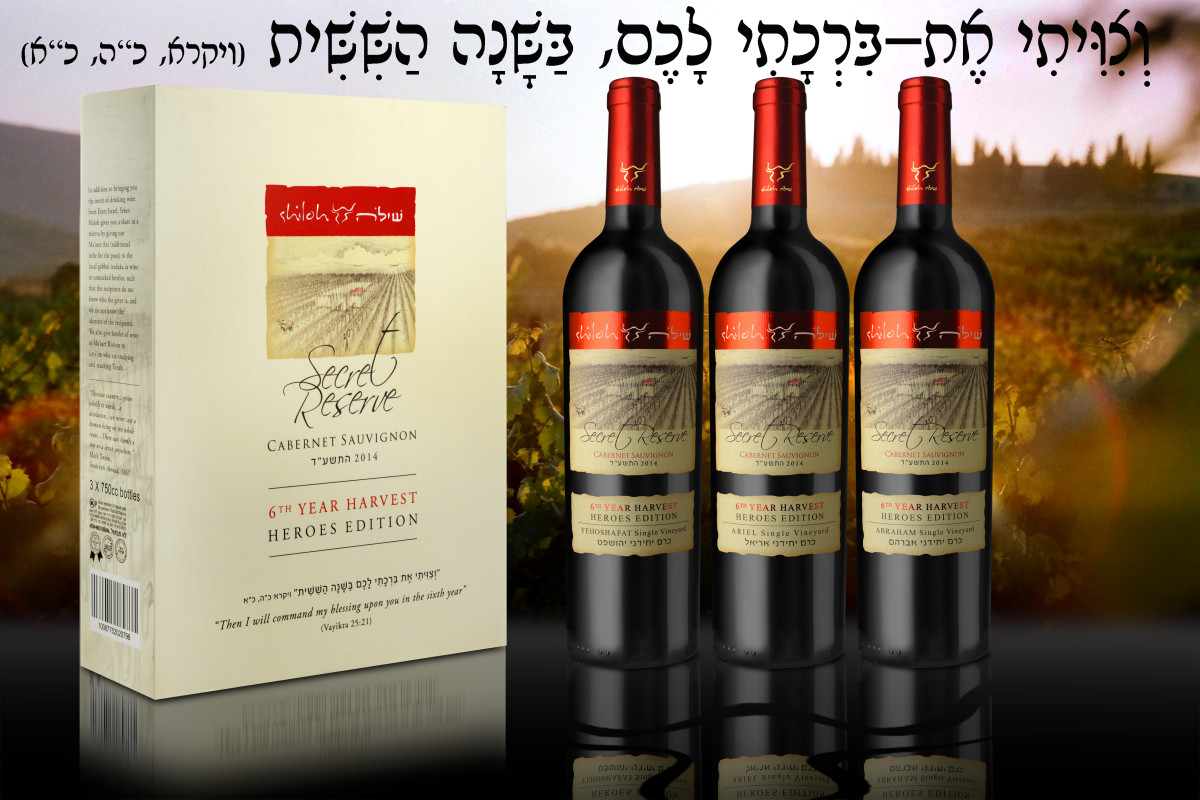 Heroes Wine from Shiloh